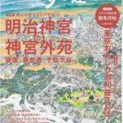 散歩の達人 2020年01月号 [Sampo No Tatsujin 2002-01]