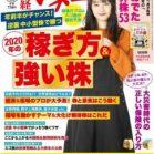 日経マネー 2020年02月号 [Nikkei Money 2020-02]