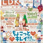 LDK (エル・ディー・ケー) 2020年02月号