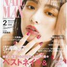 NAIL MAX (ネイル マックス) 2020年02月号