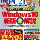 日経PC21 2020年02月号 [Nikkei PC21 2020-02]