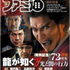 週刊ファミ通 2020年01月30日 [Weekly Famitsu 2020-01-30]