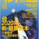 サンデー毎日 2020年01月05-12日号 [Sunday Daily 2020-01-12]