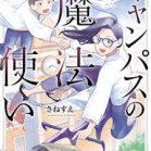キャンパスの魔法使い 第01巻 [Kyanpasu no Mahotsukai vol 01]