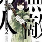 無敵の人 第01-02巻 [Muteki no Hito vol 01-02]