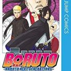 Boruto: Naruto Next Generations 第01-10巻