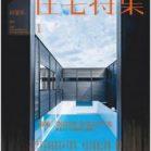 新建築住宅特集 2020年01月 [Shinkenchiku Jutaku Tokushu 2020-01]