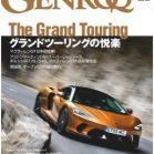 GENROQ (ゲンロク) 2020年02月号