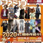 週刊ファミ通 2020年01月23日 [Weekly Famitsu 2020-01-23]