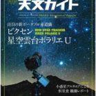 天文ガイド 2020年02月号 [Tenmon Gaido 2020-02]