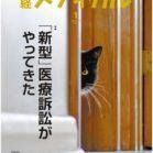 日経メディカル 2020年01月号