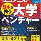 週刊エコノミスト2020年01月21日号 [Weekly Echonomist 2020-01-21]