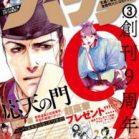 月刊コミック@バンチ 2020年03月号 [Gekkan Komikku @ Banchi 2020-03]