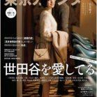 東京カレンダー 2020年03月号 [Toukyo Calendar 2020-03]