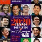 月刊テニスマガジン 2020年03月号 [Gekkan Tennis Magazin 2020-03]