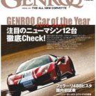 GENROQ (ゲンロク) 2020年03月号