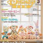 ディズニーファン 2020年03月号 [Disney Fan 2020-03]