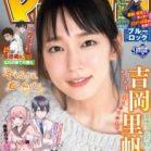 週刊少年マガジン 2020年09号 [Weekly Shonen Magazine 2020-09]