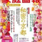 家庭画報 2020年03月号 [Katei Ga Ho 2020-03]