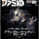 週刊ファミ通 2020年02月20日 [Weekly Famitsu 2020-02-20]