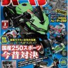 オートバイ 2020年03月号