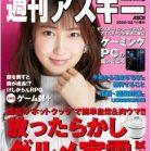 週刊アスキー 2020年02月11日 [Weekly Ascii 2020-02-11]