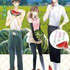 [Novel] 農業男子とマドモアゼル 第01-02巻 [Nogyo Danshi to Madomoazeru vol 01-02]