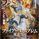 週刊ファミ通 2020年02月27日 [Weekly Famitsu 2020-02-27]