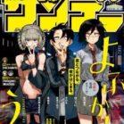 週刊少年サンデー 2020年12号 [Weekly Shonen Sunday 2020-12]