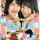 週刊ヤングジャンプ 2020年12号+増刊 [Weekly Young Jump 2020-12]