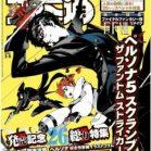 週刊ファミ通 2020年03月05日 [Weekly Famitsu 2020-03-05]