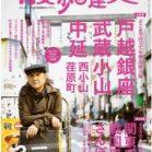 散歩の達人 2020年03月号 [Sampo No Tatsujin 2020-03]