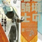 [Novel] 辺境の老騎士 第01-03巻 [Henkyo no Rokishi vol 01-03]