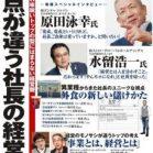 月刊食堂 2020年03月号 [Gekkan Shokudo 2020-03]