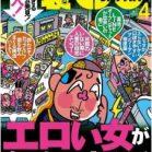 裏モノJAPAN 2020年04月号 [Ura Mono JAPAN 2020-04]