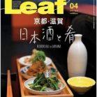 Leaf (リーフ) 2020年04月号