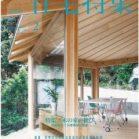 新建築住宅特集 2020年02月 [Shinkenchiku Jutaku Tokushu 2020-02]