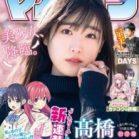 週刊少年マガジン 2020年15号 [Weekly Shonen Magazine 2020-15]