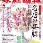 家庭画報 2020年04月号 [Katei Ga Ho 2020-04]