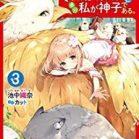 [Novel] 双子の姉が神子として引き取られて、私は捨てられたけど多分私が神子である。 第01-03巻 [Futago no Ane ga Miko to Shite Hikitorarete Watashi wa Suterareta Kedo Tabun Watashi ga Miko de aru vol 01-03]