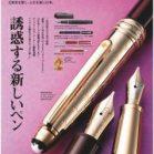 趣味の文具箱 Vol.53 [Shumi no Bungu Bako Vol.53]