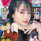 週刊少年マガジン 2020年16号 [Weekly Shonen Magazine 2020-16]