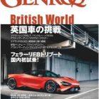 GENROQ (ゲンロク) 2020年05月号