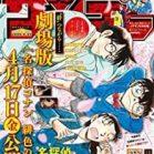 週刊少年サンデー 2020年19号 [Weekly Shonen Sunday 2020-19]