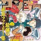 週刊少年サンデー 2020年20号 [Weekly Shonen Sunday 2020-20]