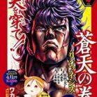 月刊コミックゼノン 2020年01-04月号 [Gekkan Comic Zenon 2020-01-04]
