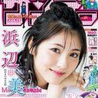週刊少年サンデー 2020年21号 [Weekly Shonen Sunday 2020-21]