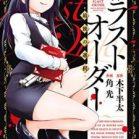 #ラストオーダー ―最後の選択― 第01巻 [Rasuto Oda Saigo no Sentaku vol 01]