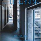 新建築住宅特集 2020年05月 [Shinkenchiku Jutaku Tokushu 2020-05]