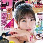 週刊少年サンデー 2020年24号 [Weekly Shonen Sunday 2020-24]